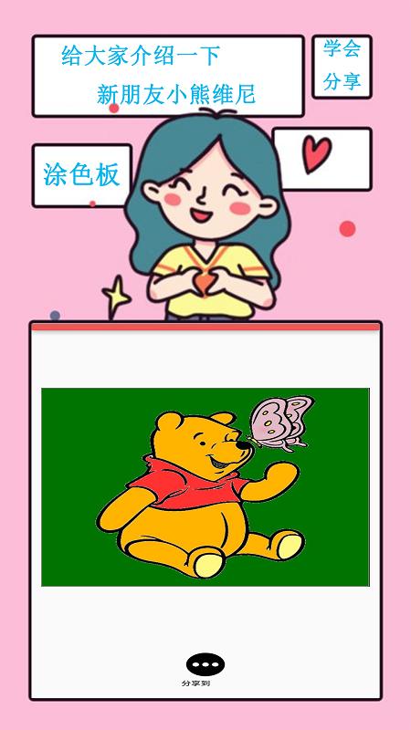 儿童幼学涂色板V1.0.0 安卓版