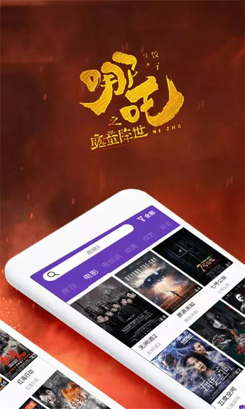 168电影网V1.0 安卓版