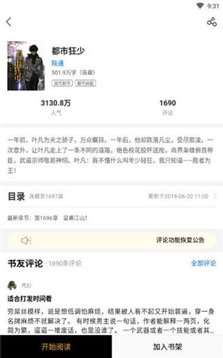 桃花岛小说未删减版