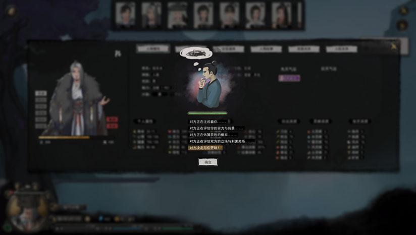 鬼谷八荒中文破解版