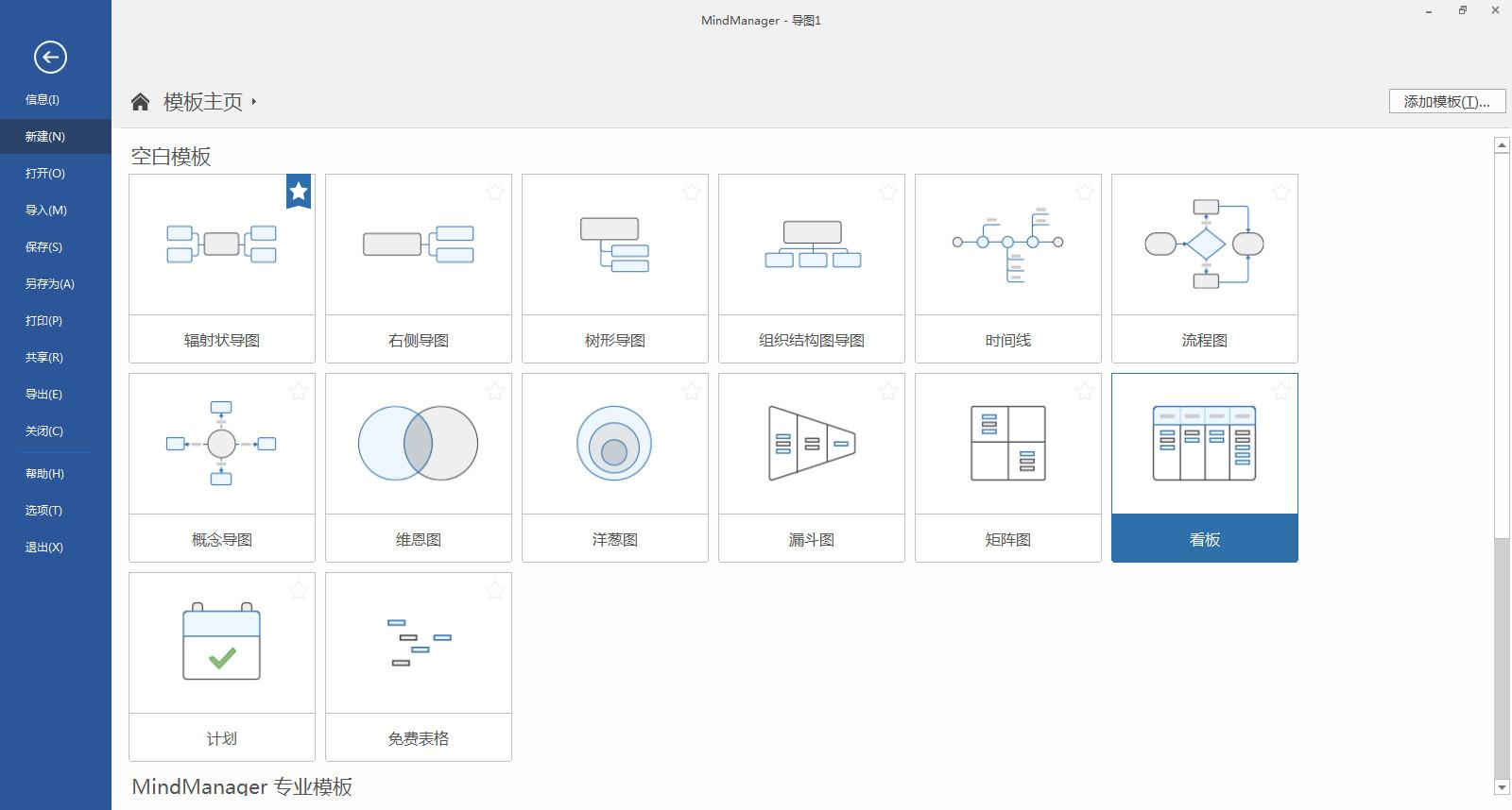 Mindjet MindManager(思维导图工具)V14.0.334 完美中文绿色版