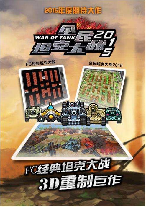 全民坦克大战V3.2.0 修改版