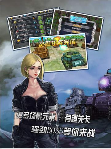 全民坦克大战V3.2.0 tv版