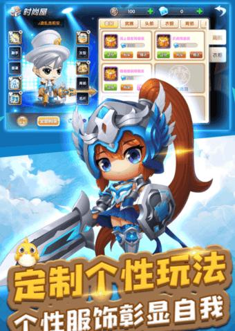 冒险王3OLV1.1 苹果版