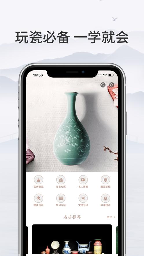 瓷缘V1.0.0 安卓版