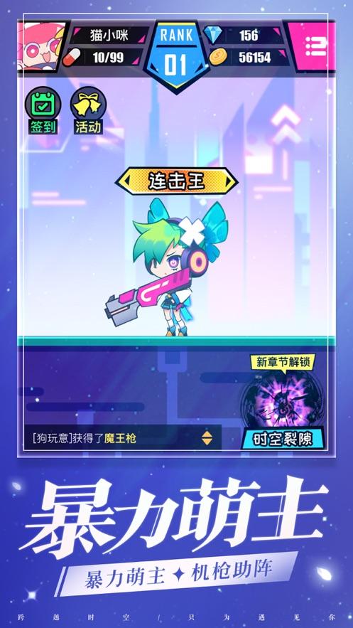 少女冲冲冲V1.0 苹果版
