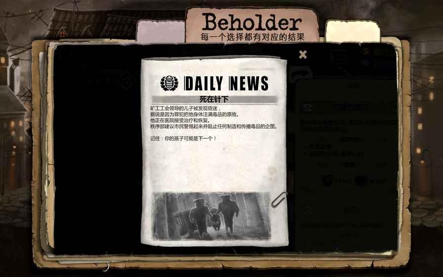 旁观者Beholder手机版-旁观者安卓版/苹果版/电脑版安装下载-飞翔游戏库