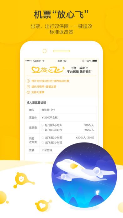 飞猪APP-飞猪旅行下载-飞猪旅行软件安卓版/IOS版/PC版-飞翔软件飞猪下载