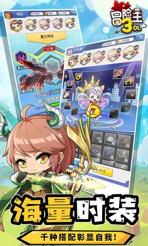 冒险王3OL手游下载-冒险王3OL安卓/苹果/电脑版-兑换码-礼包-攻略-飞翔游戏库