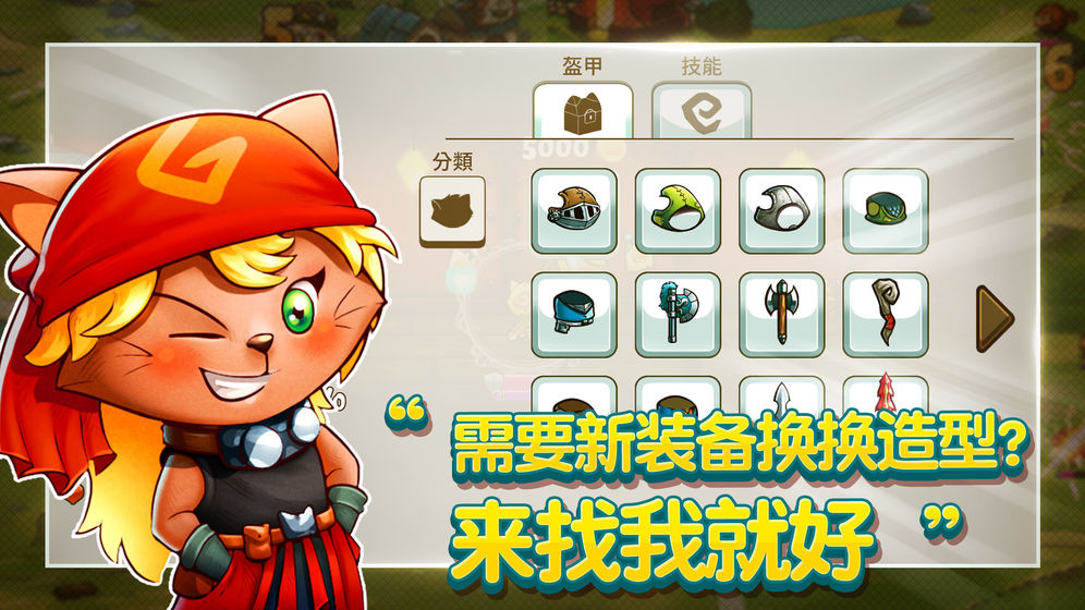 喵咪斗恶龙V3.0.1 中文版