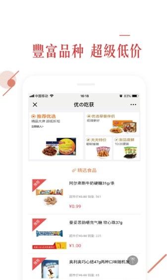 优的吃获V1.1.20 安卓版