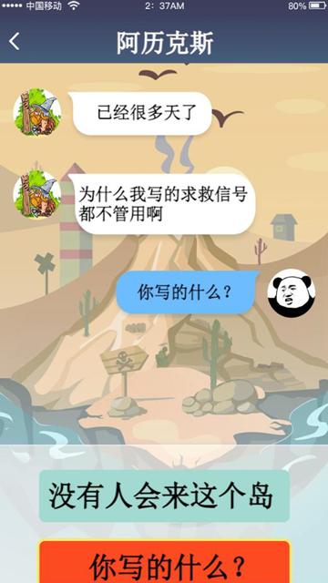 荒岛闲聊V1.0 安卓版