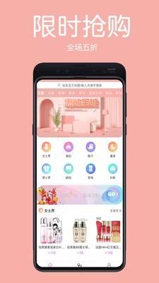淘惠豹V1.2.1 安卓版