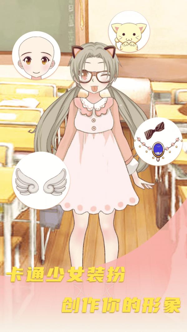 动漫美少女装扮V1.0.0 安卓版