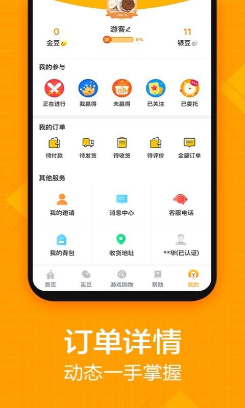 斗豆侠V1.1.0 安卓版