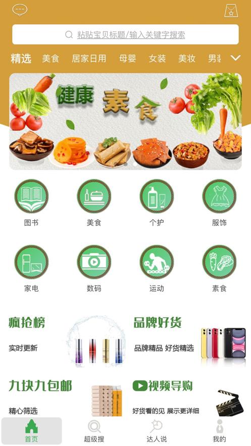 淘京豆V0.0.6 安卓版