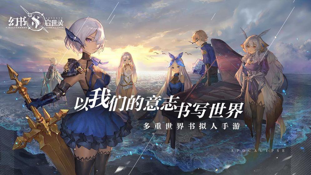 幻书启世录PC版