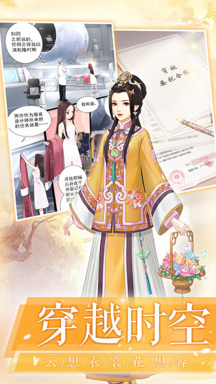 爱江山更爱美人V1.0 苹果版