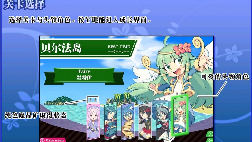 魔神少女:新生中文版