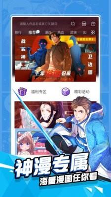 秋葵漫画手机版