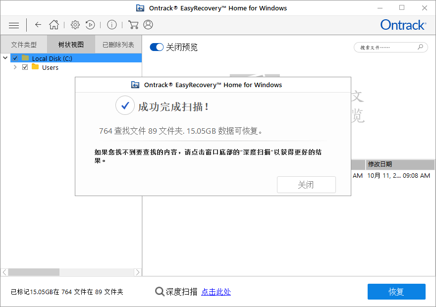 EasyRecovery13-TechnicianV13.0.0.0 简体中文版截图1