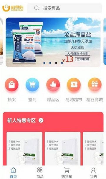榕易购V1.0.7 安卓版