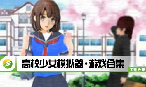 52z飞翔网小编整理了【高校少女模拟器·游戏合集】,提供高校少女模拟器最新版、高校少女模拟器中文版/破解版/完整版下载。这是一款以日本高中为主的少女格斗游戏,成为厉害的高中生,在一个自由的学校里进行各种争斗,丰富的PK挑战活动等你参与,成为校园的一霸而努力,发挥超强的实力,在学校里将所有的对手打败,无视老师的规则,你就是最厉害的女高中生。