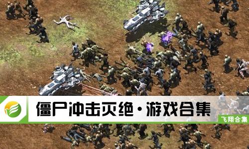 52z飞翔网小编整理了【僵尸冲击灭绝·游戏合集】,提供僵尸冲击灭绝最新版、僵尸冲击灭绝破解版/无限金币版/无限资源版下载。这是一款以末日僵尸危机为背景蓝图的策略塔防手游,游戏中玩家需要建立坚固的防御阵容来抵御僵尸的袭击,你可以摆成各种阵型,也可以建立城墙,生产各种高科技武器,内容丰富,玩法多样。
