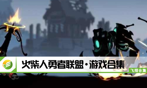 52z飞翔网小编整理了【火柴人勇者联盟·游戏合集】,提供火柴人勇者联盟手机版、火柴人勇者联盟破解版/无限金币版下载。这是一款卡通风格的动作闯关类游戏,玩家将控制火柴人进行战斗,能使用各种科幻武器和装备,每一场的对手也会使用这些来和你对决,不同难度会动用不一样威力的武器,加上环境变化让战斗更加充满不确定性。