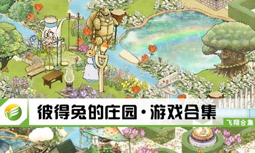 52z飞翔网小编整理了【彼得兔的庄园·游戏合集】,提供彼得兔的庄园游戏最新版、彼得兔的庄园中文版/破解版/无限糖果版下载。这是一款玩起来非常轻松休闲的农场种菜游戏,玩家在游戏中扮演的是一只萌萌哒兔子,拥有自己的庄园,每天种菜,收获然后与动物小伙伴们交换各自需要的物品,安宁美好的庄园生活等你来体验哦。