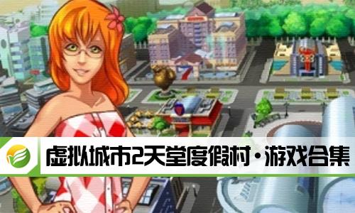 52z飞翔网小编整理了【虚拟城市2天堂度假村·游戏合集】,提供虚拟城市2天堂度假村完整版、虚拟城市2天堂度假村中文版/破解版/无限金币版下载。这是一款美式卡通画风的模拟经营类游戏,玩家需要将所在地建造成为一个度假胜地,你可以在这里修建各种娱乐设施,建造港口和机场,赚取足够的金钱,让城市繁荣起来。