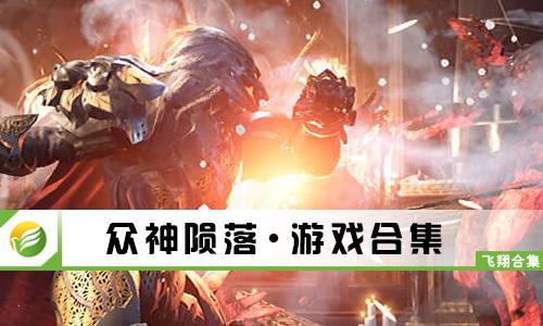 52z飞翔网小编整理了【众神陨落·游戏合集】,提供众神陨落正式版、众神陨落汉化版/中文破解版/免安装下载。这是一款全新探索冒险的角色扮演类型游戏,在众神陨落游戏中。游戏主要采用独特的魔幻画风作为游戏背景,游戏玩法是特色的第三人称视角,喜欢的玩家不要错过。