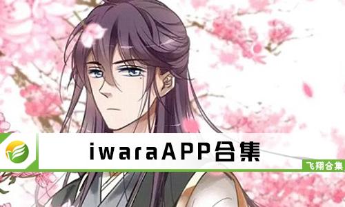 52z飞翔网小编整理了【iwaraAPP合集】,提供iwara软件安卓版下载、iwara中文版/破解版、iwara免费阅读下载。这是一款非常精彩的漫画阅读软件,漫画爱好者们能够在软件上找到超多的资源,帮助自己能够更好的看到自己喜欢的漫画,还有超多的精彩功能等你来。
