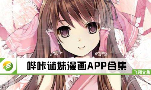 52z飞翔网小编整理了【哔咔谜妹漫画APP合集】,提供哔咔谜妹漫画软件下载、哔咔谜妹漫画破解版/去广告版、哔咔谜妹漫画免费版下载。这是一款超全漫画资源在线看的应用,拥有来自韩国的超多原创韩漫精彩万分,在哔咔谜妹漫画app里看漫画是不收取一分钱的,与各大漫画平台都是同步更新的,而且一些稀缺的漫画资源在哔咔谜妹漫画里也都能找到。