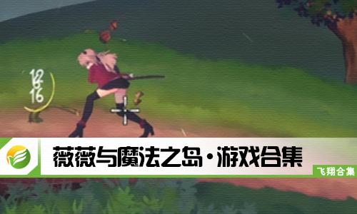 52z飞翔网小编整理了【薇薇与魔法之岛·游戏合集】,提供薇薇与魔法之岛游戏手机版、薇薇与魔法之岛破解版/完整版/全CG存档下载。