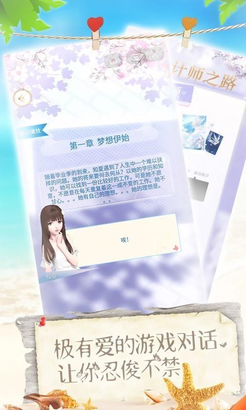 恋夏物语V1.0.8 安卓版