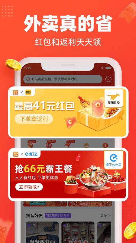 每日饭粒V2.0.0 安卓版