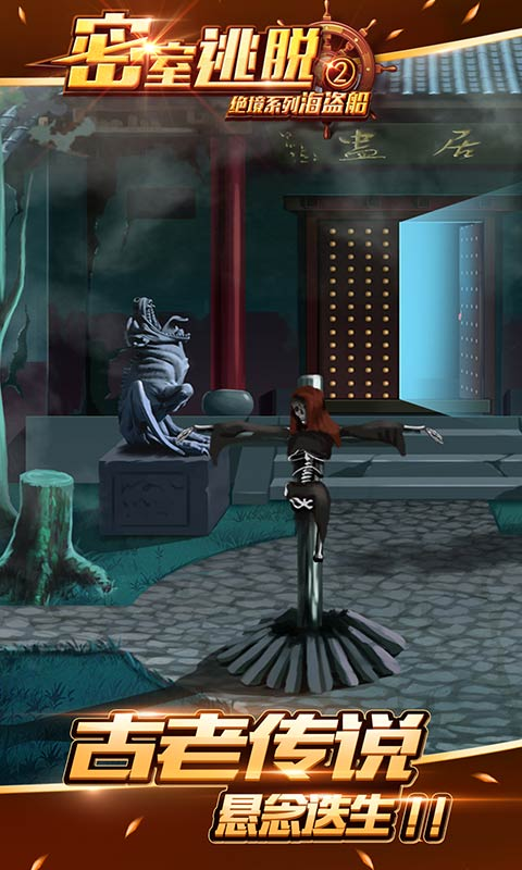 密室逃脱绝境系列2海盗船安卓/iOS版/PC版安装下载-攻略-礼包-飞翔游戏库