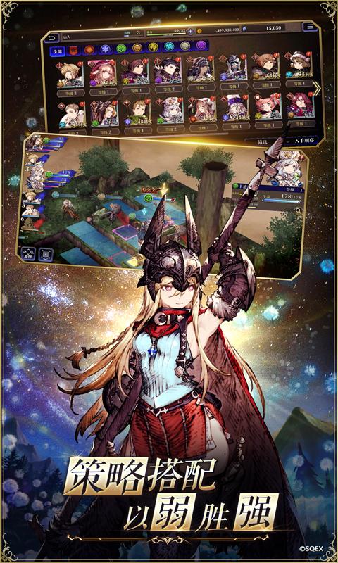 最终幻想勇气启示录幻影战争V1.0.0 苹果版