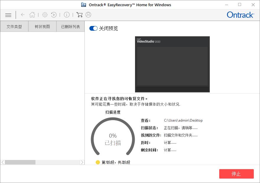 EasyRecovery ProfessionalV11.0.1.0 汉化绿色精简版截图2