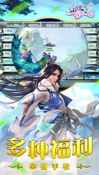 仙侠纪元传V7.4.0 安卓版