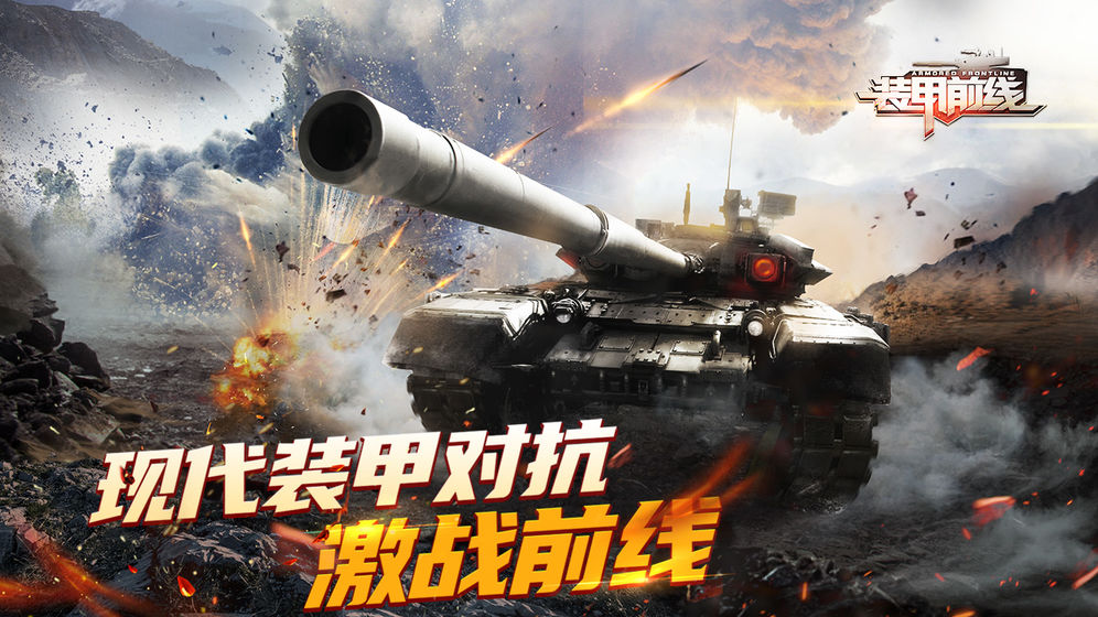 装甲前线V1.1.2 苹果版