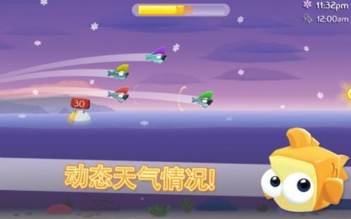 空中飞鱼V1.2.9 安卓版