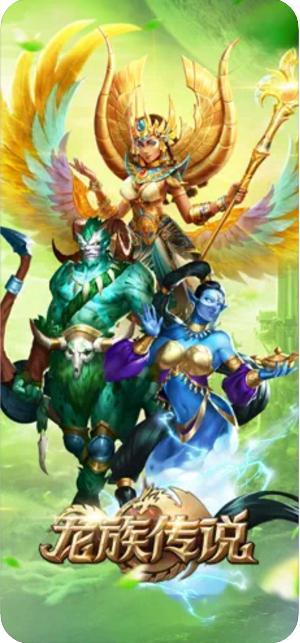 《龙族传说》是一款全新日系风格的回合制RPG手游,全城戒备,万人同时在线,抵御巨龙入侵,荣耀学院,神圣勋章,佩戴至尊荣誉!