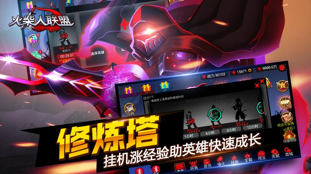 火柴人联盟V1.17.1 手机版
