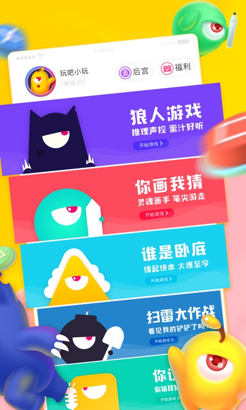玩吧App-玩吧软件下载-玩吧安卓版/苹果版/电脑版安装-飞翔软件玩吧App下载