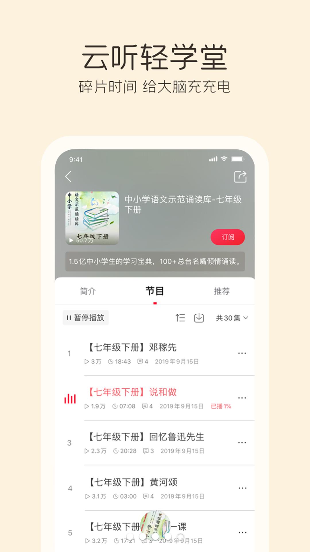 云听V6.25.0 苹果版