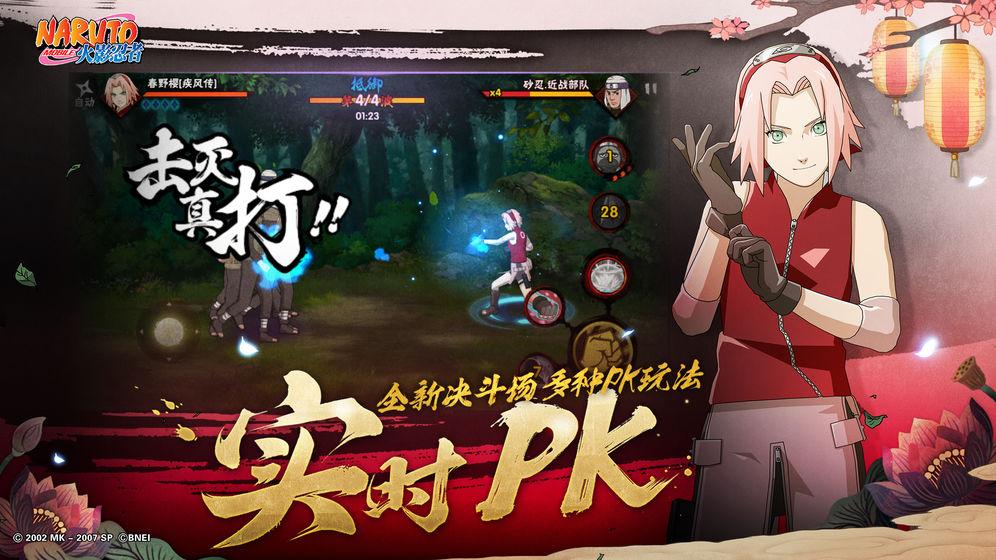 火影忍者OLV1.0 官方版