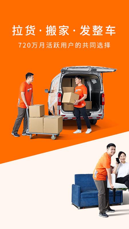 货拉拉下载-货拉拉APP-货拉拉安卓/苹果版/电脑版安装-飞翔软件货拉拉下载