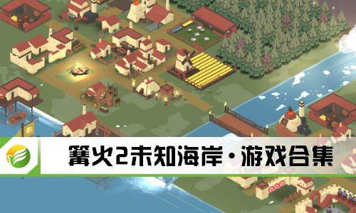52z飞翔网小编整理了【篝火2未知海岸·游戏合集】,提供篝火2未知海岸中文版、篝火2未知海岸破解版/无限资源版下载。这是一款生存建造类的策略战棋游戏,游戏中你可以自行设计属于自己的城市,让你可以在世界地图去探索,你还需要去用强大的魔法与远古邪恶战斗。
